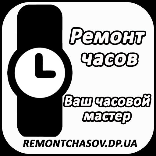 Ремонт наручных механических часов